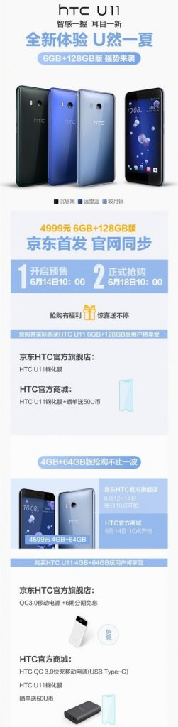 HTC U11 high-end edition