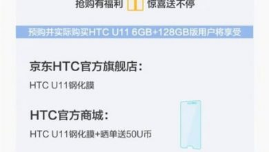 HTC U11 high-end edition