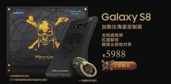 Samsung S8 Pirates of the Caribbean Edition