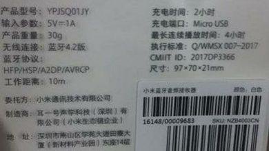 Xiaomi new Bluetooth audio receiver