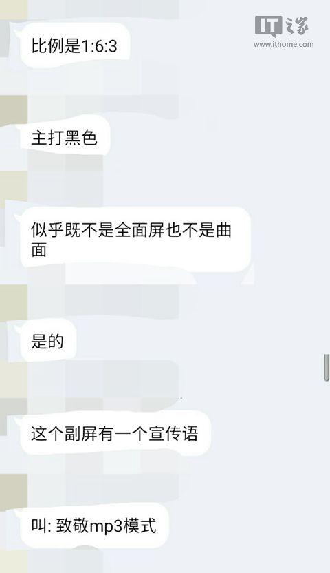 Meizu pro 7's slogan leak source