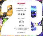 Sharp AQUOS S2' invitation