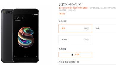 Xiaomi Mi 5X 4GB+32GB variant