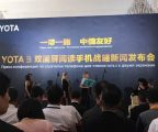 YotaPhone 3 launch event