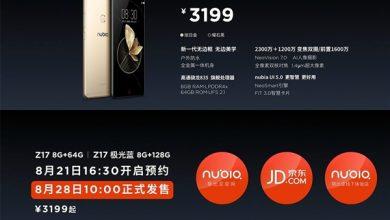 Z17 8GB+64GB variant