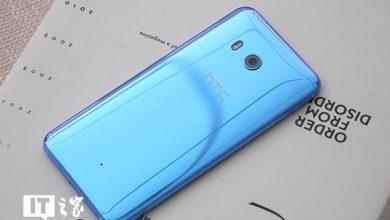 HTC U11 Plus blue variant