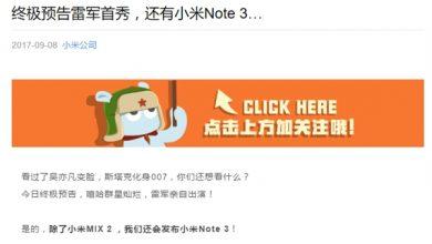 Xiaomi Note 3 leak