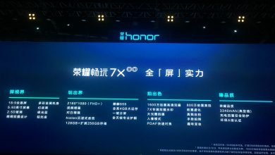 Honor Enjoy 7X launhc event