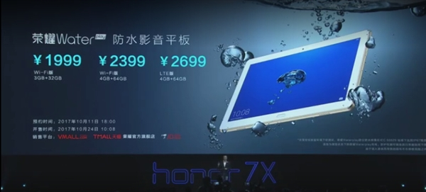 Honor Waterplay event