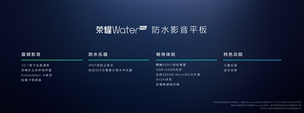 Honor Waterplay event1