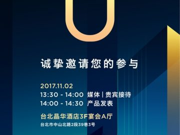 HTC U11 Plus invitation