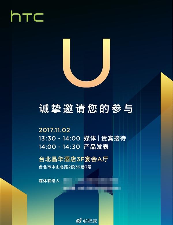 HTC U11 Plus invitation