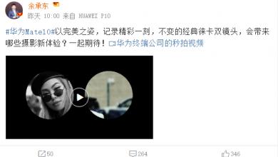 Huawei Mate 10 news