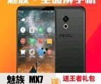 Meizu MX7 on Taobao