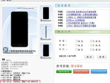 Xiaomi Mi 6 4GB