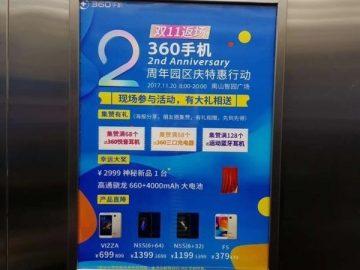 360 N6 Pro