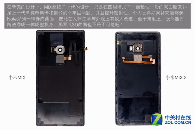 Xiaomi Mi MIX 2 back design
