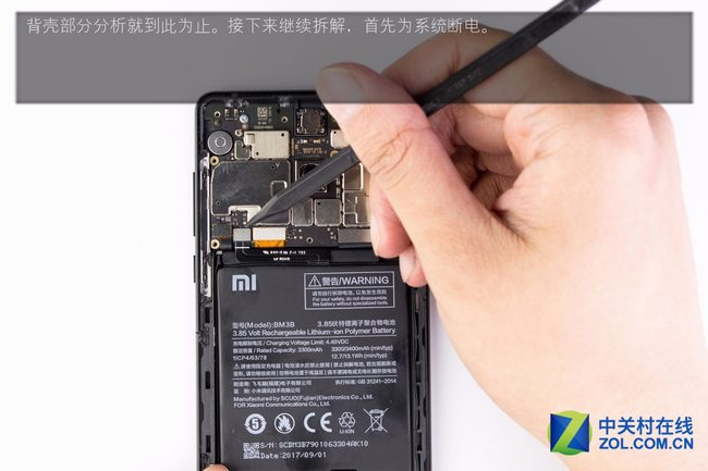 power off Xiaomi Mi MIX 2's system