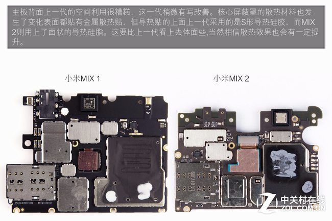 Xiaomi Mi MIX 2 heat dissipation