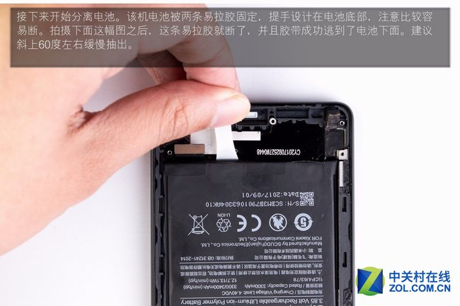 removing Xiaomi Mi MIX 2 battery
