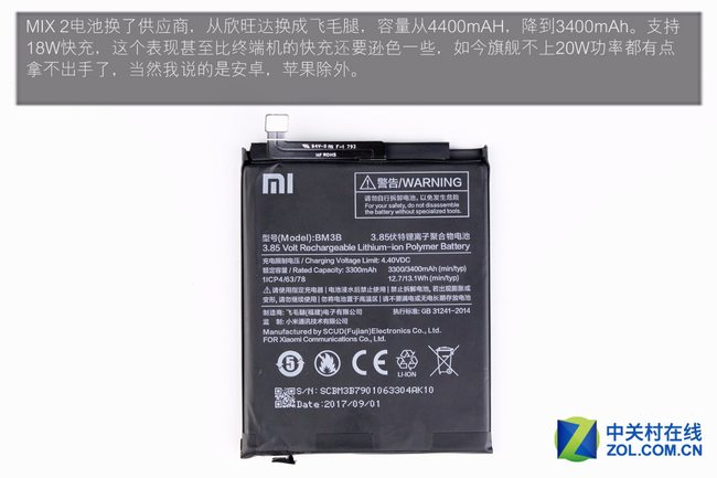 Xiaomi Mi MIX 2 battery