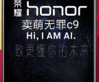 Huawei Honor V10 rendering