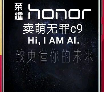 Huawei Honor V10 rendering
