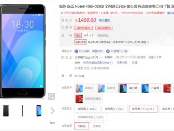 Meizu M6 Note price