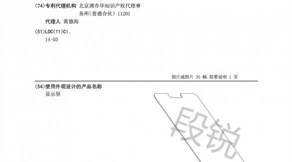 OPPO new patent