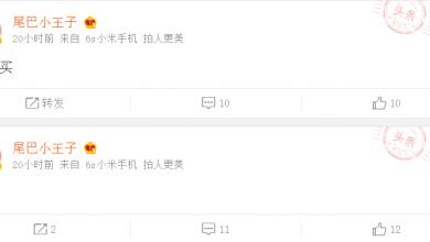 Xiaomi Mi 6s leak on weibo