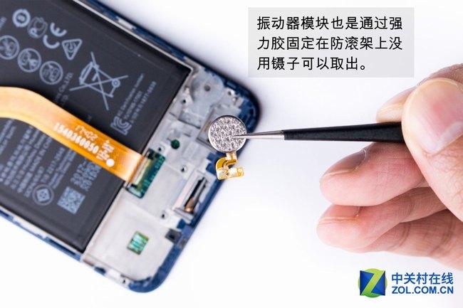 remove vibrator module