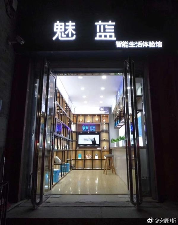 Meilan shop 2