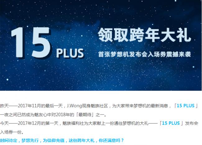 Meizu 15 Plus ticket