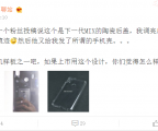 Xiaomi MI MIX 3 back case leak