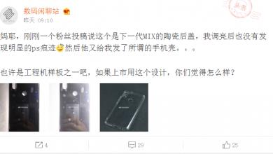 Xiaomi MI MIX 3 back case leak