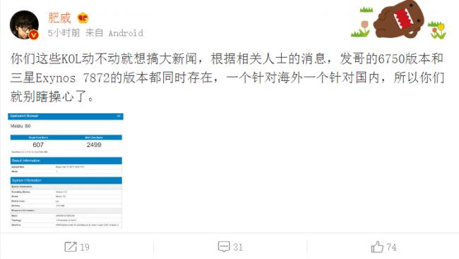 Meizu S6 leak