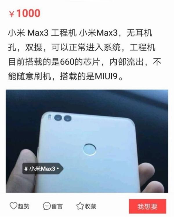 Xiaomi MI Max 3 engineering model