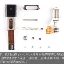 front camera component