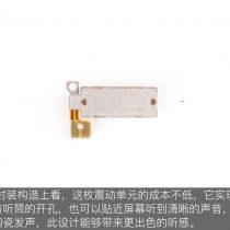 vibrator unit