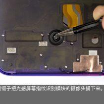 remove fingerprint reader