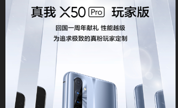 Photo of Realme X50 Pro Player Edition Officially Confirmed. Codename: Blade Runner