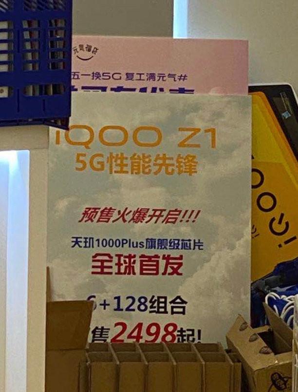 iQOO Z1 Price