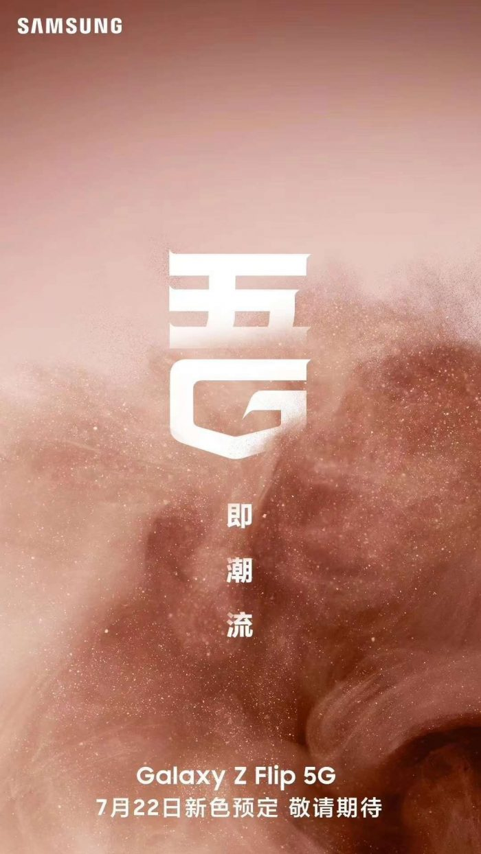 Galaxy Z Flip 5G Official