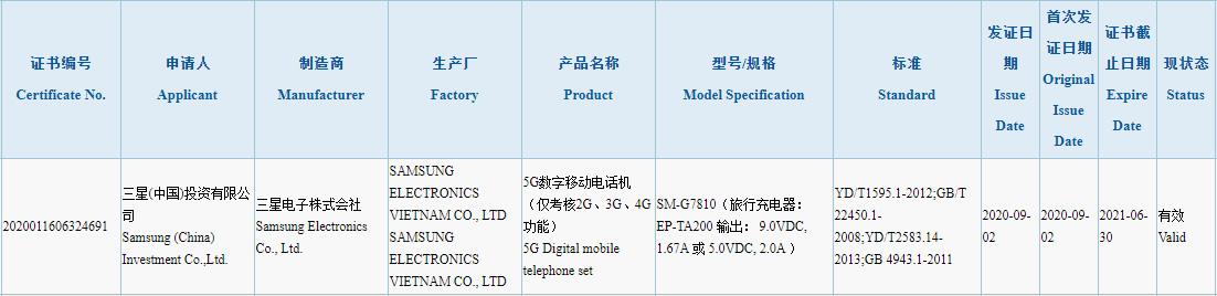 Samsung-Galaxy-S20-Fan-Edition-3C