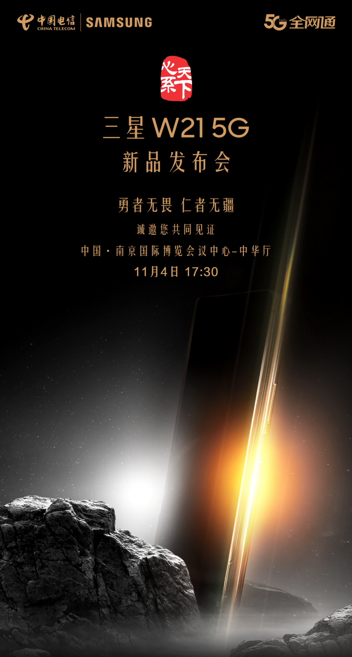 Galaxy W21 5G Launch Poster