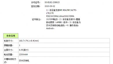 OnePlus 8T TENAA Certification