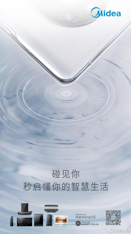 Midea Products With Harmony OS