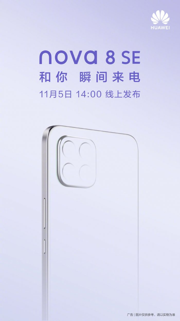 Nova 8 SE Launch Poster
