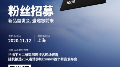 Photo of Samsung Exynos 1080 will be officially released on November 12