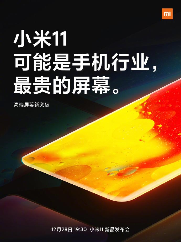 Mi 11 Series High-end Screen